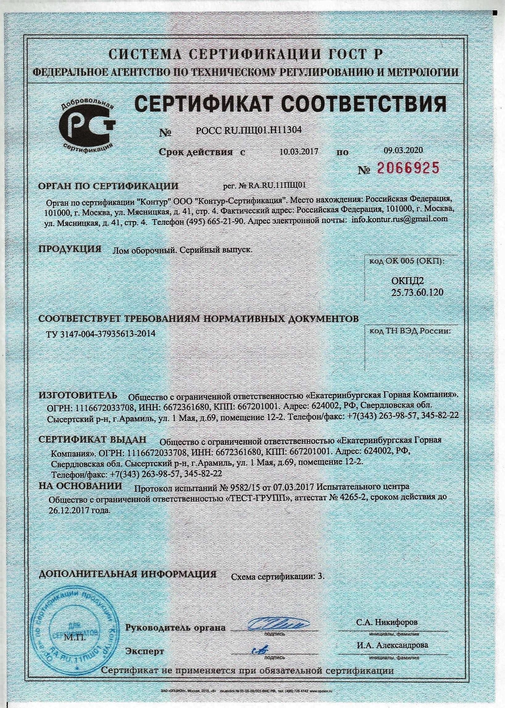 Сертификат ЛО